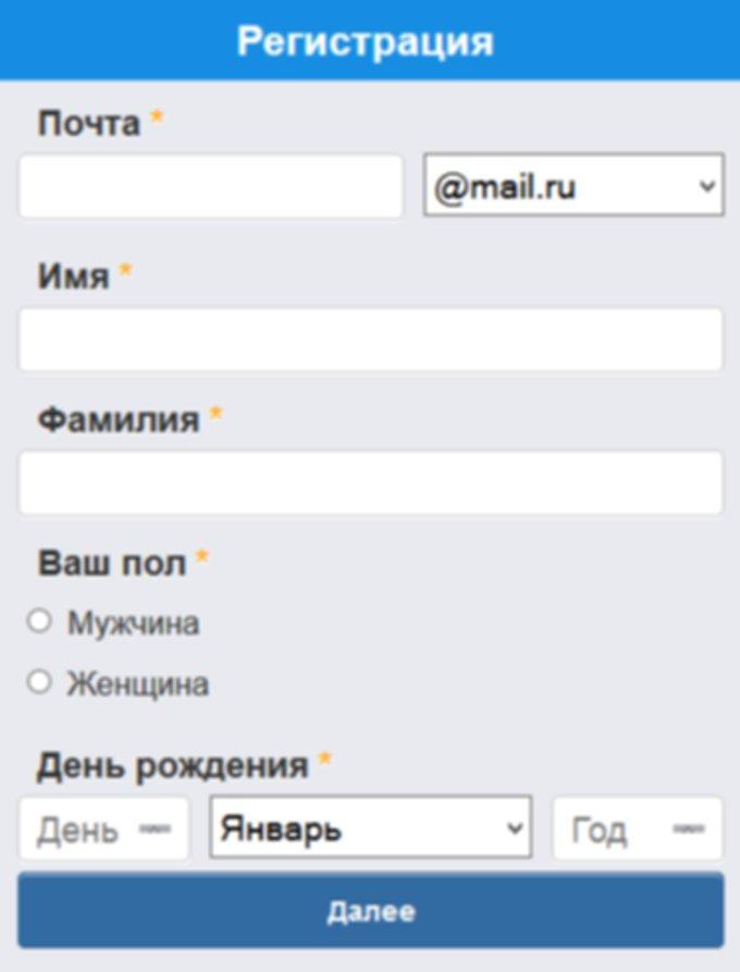 Указываем адрес почтового ящика, имя, фамилию, пол и дату рождения