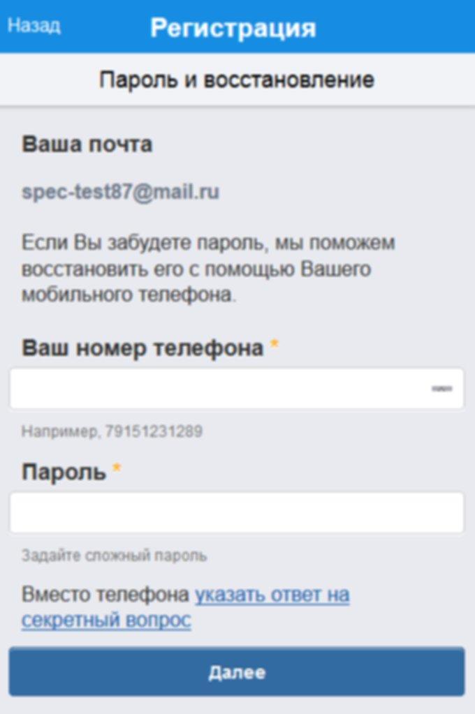 указываем _пароль и данные для его восстановления_